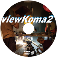 viewKoma2_s